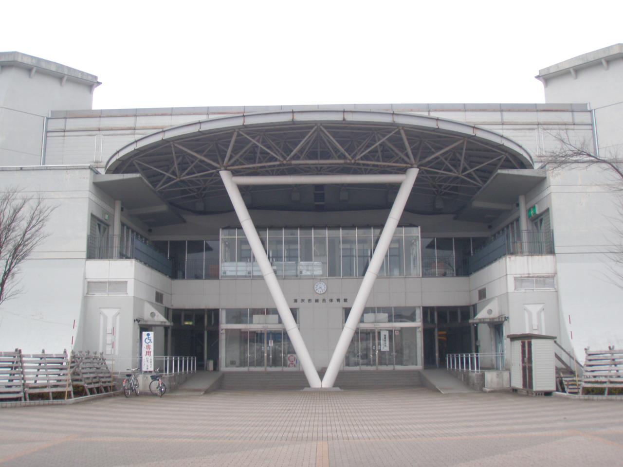 湯沢市総合体育館|秋田県スポーツ情報ステーション