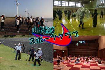山本地域スポーツクラブ