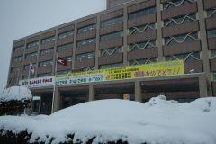 第72回国民体育大会冬季大会「ながの銀嶺国体」スキー競技会