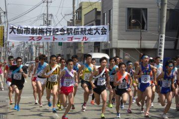 第13回大仙市制施行記念駅伝競走大会