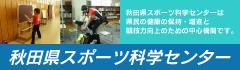 秋田県スポーツ科学センター
