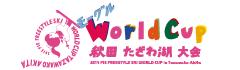 モーグルWorldCup秋田たざわ湖大会