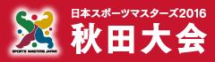 日本スポーツマスターズ2016