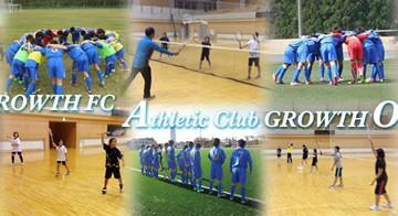 アスレチッククラブグロース男鹿(Athletic Club GROWTH OGA)