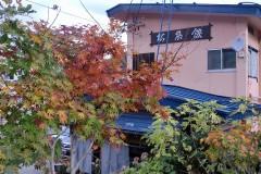 松葉館(まつばかん)