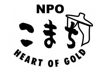NPO法人こまちハート・オブ・ゴールド