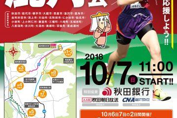 第5回秋田25市町村対抗駅伝ふるさとあきたラン!鹿角大会の中止について