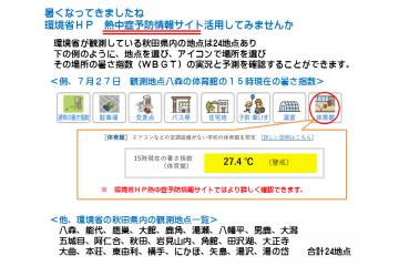 熱中症予防情報サイトを活用しよう!(環境省)※赤字をクリックで確認できます。