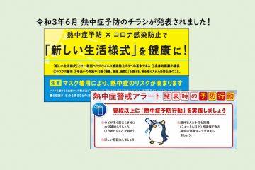 熱中症予防の最新情報 環境省